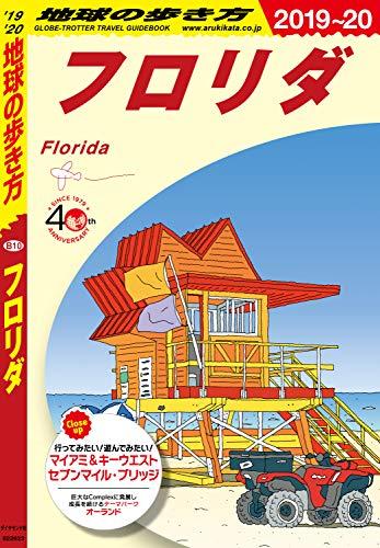 地球の歩き方 B10 フロリダ 2019-2020