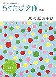 京の紙あそび (らくたび文庫-ポケットに京都ひとつ- (No.004))