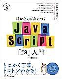 javascriptで生成したテキストはインデックスされる!実験結果公開
