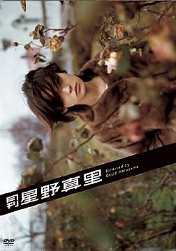 月刊 星野真里(通常版) [DVD]