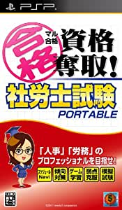 マル合格資格奪取! 社労士試験ポータブル - PSP