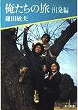 俺たちの旅 (出発編) (角川文庫 (6142))