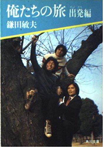 俺たちの旅 (出発編) (角川文庫 (6142))の詳細を見る
