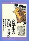 女学生の系譜・増補版―彩色される明治 (青弓社ルネサンス)