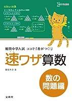 速ワザ算数数の問題編 (難関中学入試ココで『差がつく!』)
