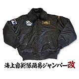 自衛隊グッズ 海上自衛隊簡易ジャンパー改 ネームベース+ベルクロ2個付 (XXL)