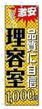 のぼり旗 理容室 1000円カット (W600×H1800)ヘアカット