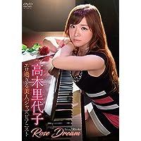 高木里代子/Rose Dream