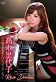 高木里代子 Rose Dream[ENFD-5838][DVD]