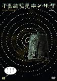 不思議惑星キン・ザ・ザ≪デジタル・リマスター版≫[DVD]