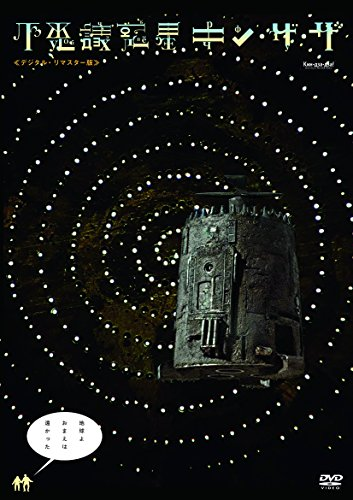 不思議惑星キン・ザ・ザ≪デジタル・リマスター版≫ [DVD]の詳細を見る