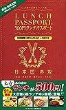 ランチパスポート赤坂版Vol.1 (ランチパスポートシリーズ)