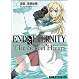 エンド オブ エタニティ ザ・シークレットアワーズ (1) (ファミ通クリアコミックス)