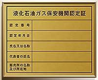 液化石油ガス保安機関認定証(事務所用)ゴールドフィルム+アルミフレーム
