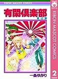 有閑倶楽部 2 (りぼんマスコットコミックスDIGITAL)