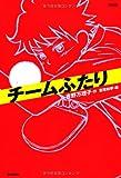 チームふたり (新装版チームシリーズ (1))