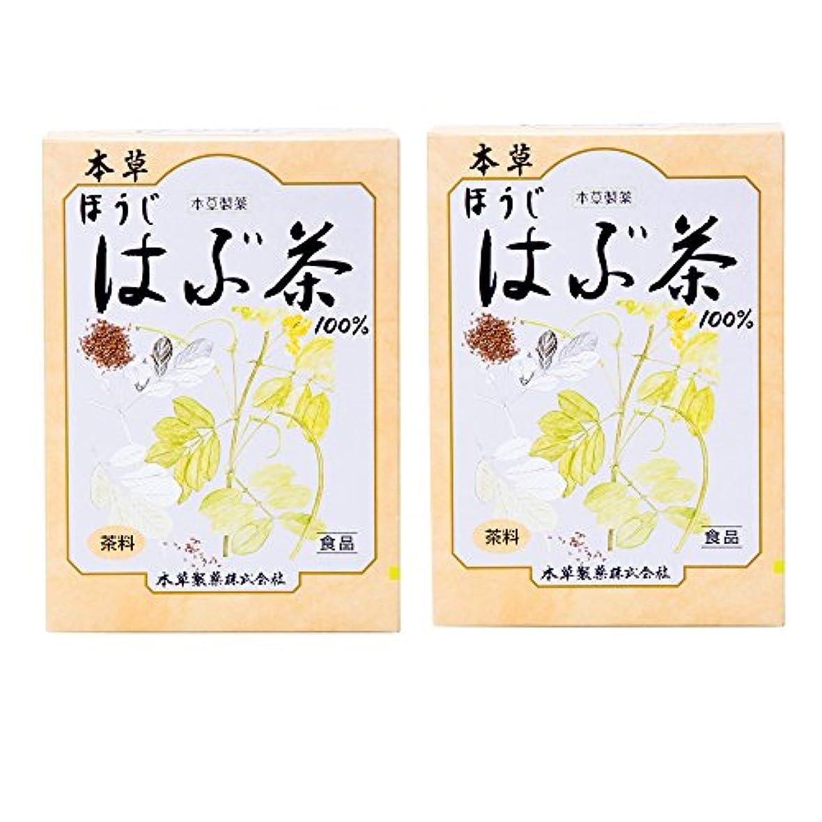 手入れ指定する半径本草製薬 ほうじはぶ茶 2個セット