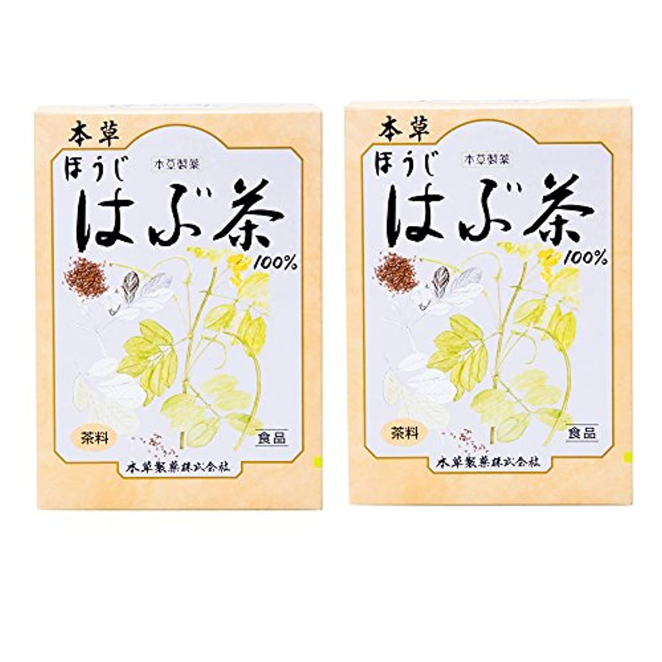 辛いもっと少なく自発的本草製薬 ほうじはぶ茶 2個セット