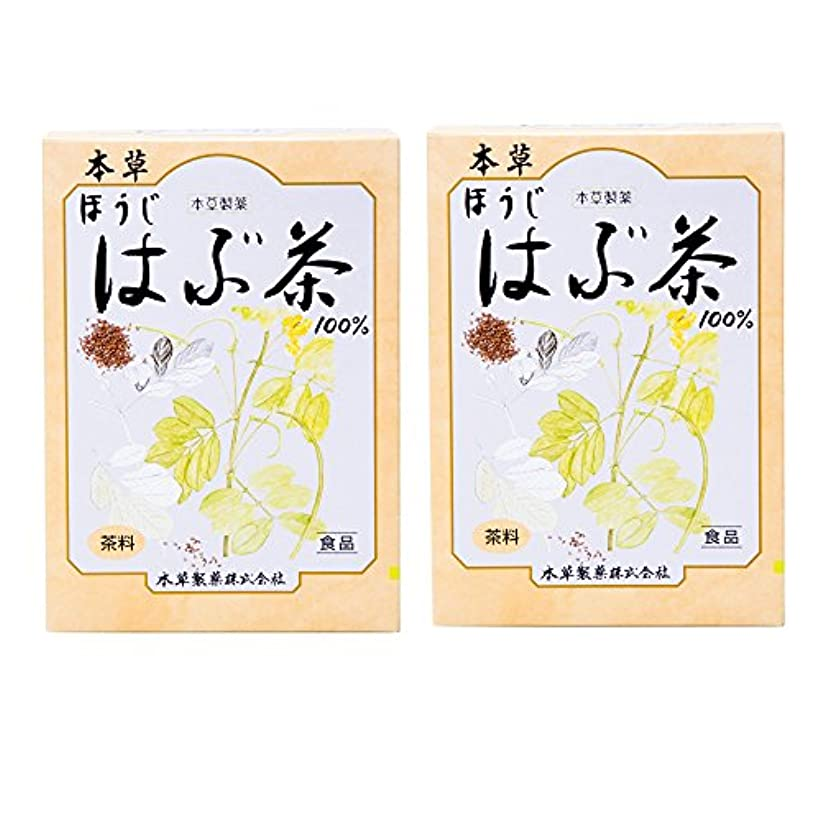 パース穿孔するマイコン本草製薬 ほうじはぶ茶 2個セット