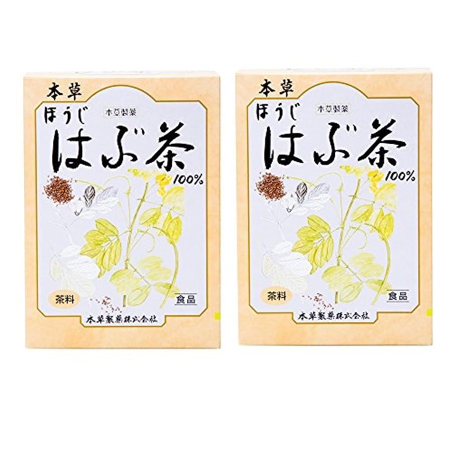 訪問刺繍外出本草製薬 ほうじはぶ茶 2個セット