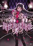 異世界拷問姫 2 (MFC)