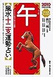 2010年版 風水十二支運勢占い 午(うま)