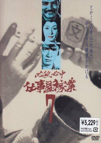 必殺必中仕事屋稼業 VOL.7 [DVD]