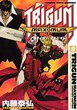 トライガン・マキシマム(9) (ヤングキングコミックス)