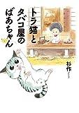 トラ猫とタバコ屋のばあちゃん / 杉作 のシリーズ情報を見る