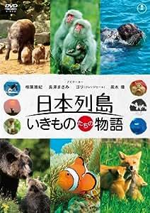 日本列島 いきものたちの物語 通常版 [DVD]