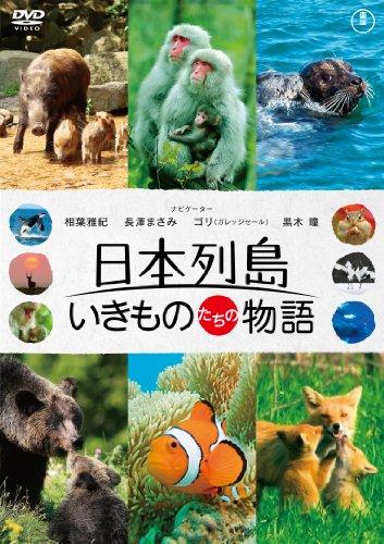 日本列島 いきものたちの物語 通常版 [DVD]の詳細を見る