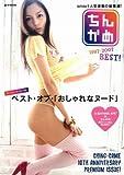 ちんかめ1997-2007 BEST! (e-MOOK)