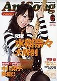 アニソンマガジン Vol.6 (洋泉社MOOK)