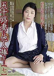 五十路妻に他人棒を…【七】 ゴーゴーズブラック/妄想族 [DVD]