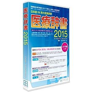 オフィス・トウェンティーワン 医療辞書2015