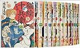 猫絵十兵衛 御伽草紙 コミック 1-17巻セット (ねこぱんちコミックス)