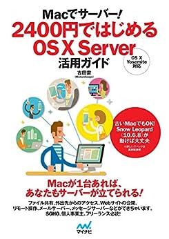 [吉田 雷(MixtureScape)]のMacでサーバー! 2400円ではじめるOS X Server活用ガイド