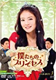 僕たちのプリンセス DVD-BOX3[DVD]