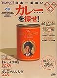 日本一美味いカレーを探せ! 首都圏版 (ぴあMOOK)