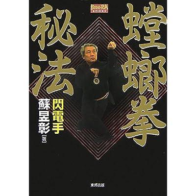 螳螂拳秘法 (BUDO‐RA BOOKS)