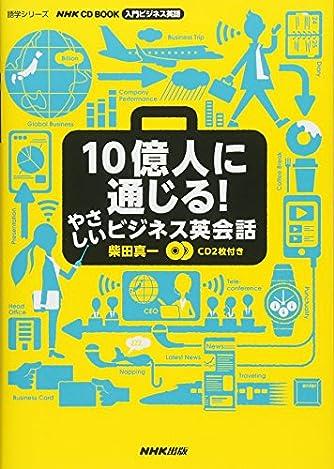 NHK CD BOOK 入門ビジネス英語 10億人に通じる!  やさしいビジネス英会話 (語学シリーズ)