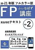 ふぃなぱずFP講座完全対応テキスト2020-21年版(NO2)(フルカラー版)