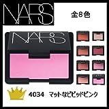 ナーズ ブラッシュ 全8色 -NARS-【並行輸入品】 4017