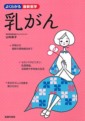 乳がん (よくわかる最新医学)