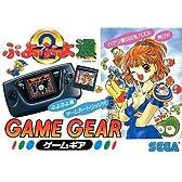 ゲームギア+1ぷよぷよ通(2) 【ゲームギア】