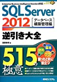 SQL Server2012逆引き大全515の極意 -