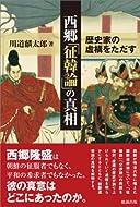 西郷「征韓論」の真相―歴史家の虚構をただす