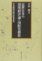 近世日本の開発経済論と国際化構想: 本多利明の経済政策思想