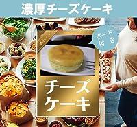 チーズケーキ 引換用景品ボードセット (ビンゴ・パーティー・二次会・忘年会・ゴルフコンペ・A4パネル)