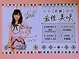 AKB48 岩佐美咲 2016 福袋 直筆サイン入りプロフィールカード